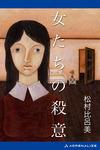 女たちの殺意-電子書籍