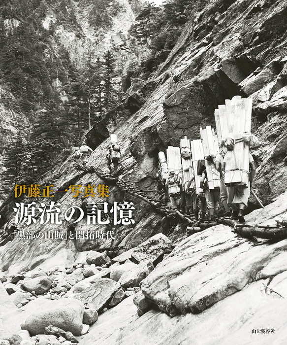 伊藤正一写真集 源流の記憶 「黒部の山賊」と開拓時代拡大写真