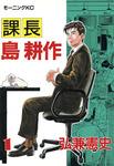 課長 島耕作(1)-電子書籍