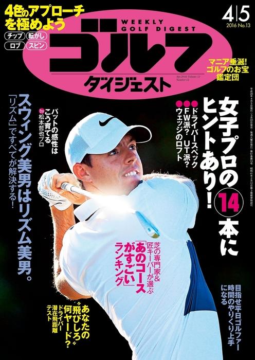 週刊ゴルフダイジェスト 2016/4/5号拡大写真