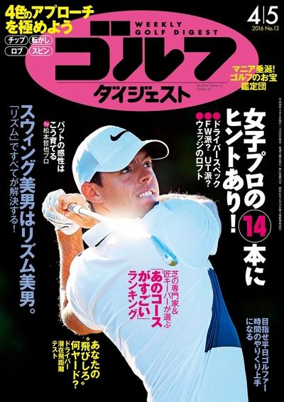 週刊ゴルフダイジェスト 2016/4/5号-電子書籍