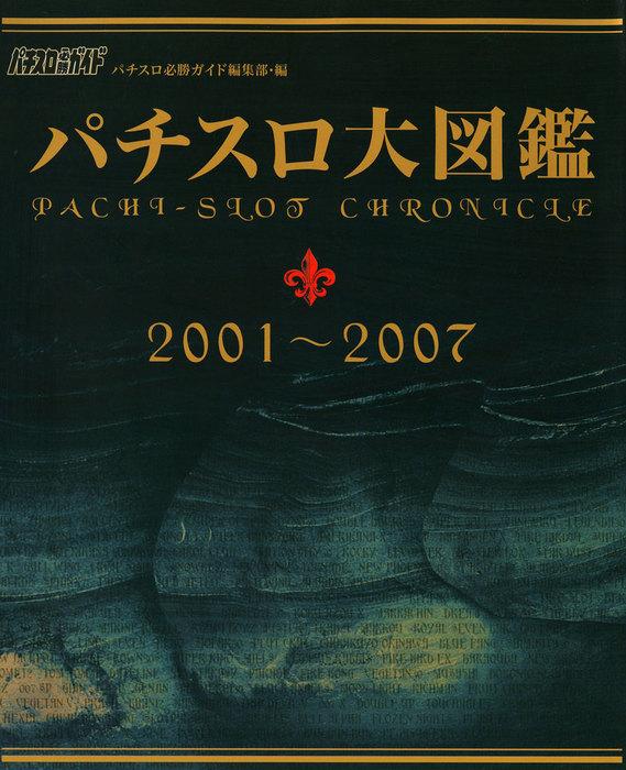 パチスロ大図鑑 2001~2007-電子書籍-拡大画像