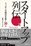 スタートアップ列伝 ニッポンの明日を拓く30人(日経BP Next ICT選書)-電子書籍