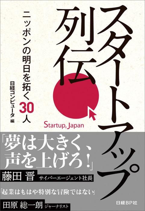 スタートアップ列伝 ニッポンの明日を拓く30人(日経BP Next ICT選書)-電子書籍-拡大画像