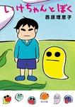 いけちゃんとぼく-電子書籍
