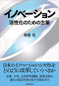 イノベーション―活性化のための方策-電子書籍
