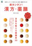 超カンタン! 漢方・薬膳-電子書籍