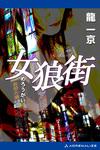 女狼街-電子書籍