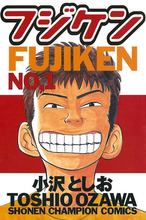 フジケン(1)-電子書籍-拡大画像