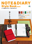 NOTE&DIARY Style Book Vol.6-電子書籍