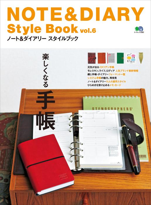 NOTE&DIARY Style Book Vol.6拡大写真
