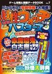 ゲーム攻略&禁断データBOOK vol.7-電子書籍