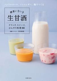 酵素いきいき生甘酒-電子書籍