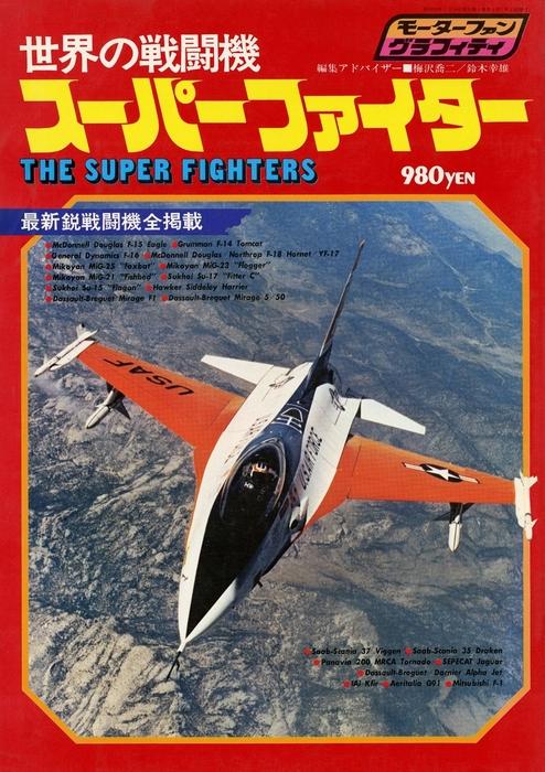 モーターファングラフィティ  世界の戦闘機スーパーファイター拡大写真