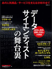 データサイエンティストの舞台裏-電子書籍