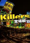 Killers(上)-電子書籍