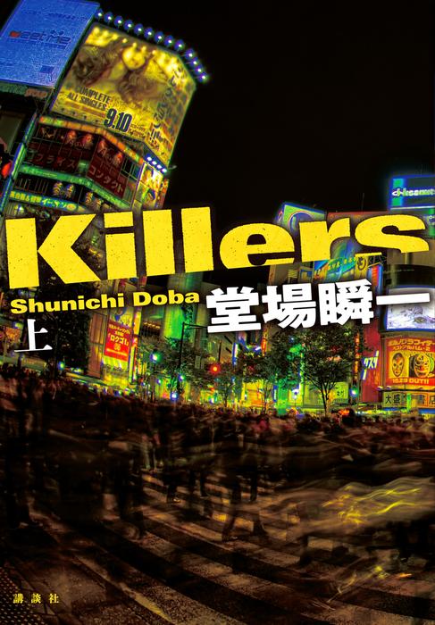 Killers(上)-電子書籍-拡大画像