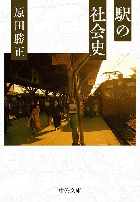 駅の社会史拡大写真