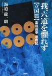 我、六道を懼れず[立国篇] 真田昌幸連戦記-電子書籍