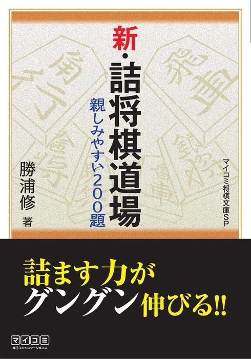 新・詰将棋道場-電子書籍-拡大画像