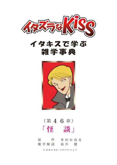 イタズラなKiss~イタキスで学ぶ雑学事典~ 46-電子書籍