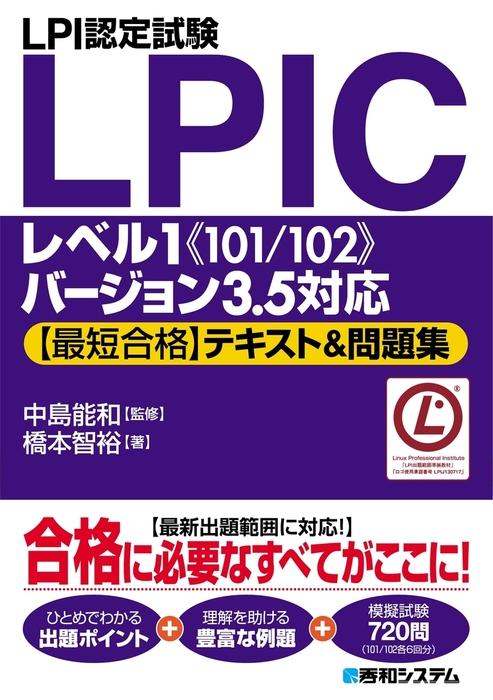 LPI認定試験LPICレベル1《101/102》バージョン3.5対応【最短合格】テキスト&問題集拡大写真