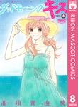 グッドモーニング・キス 8-電子書籍