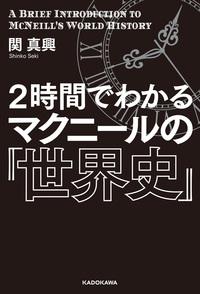 2時間でわかる マクニールの『世界史』-電子書籍