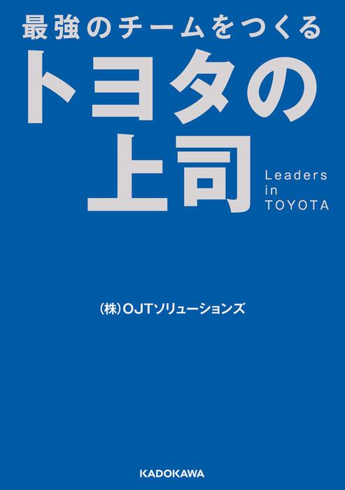 最強のチームをつくる トヨタの上司-電子書籍-拡大画像