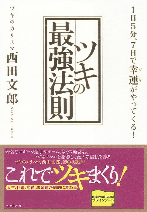ツキの最強法則【CD無し】拡大写真