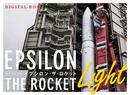 """もうひとつの""""イプシロン・ザ・ロケット""""(ライト版)-電子書籍"""