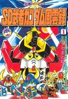 SD 武者ガンダム風雲録(コミックボンボン)