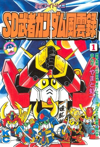 SD 武者ガンダム風雲録(1)-電子書籍