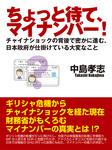 ちょっと待て、マイナンバー! チャイナショックの背後で密かに進む、日本政府が仕掛けている大変なこと-電子書籍