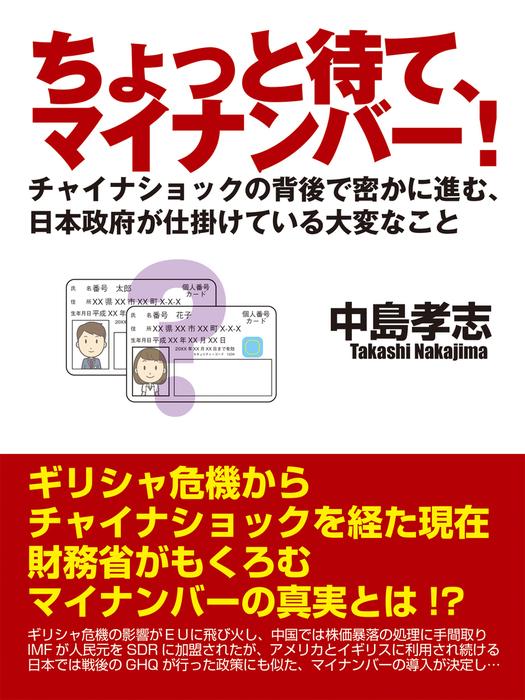 ちょっと待て、マイナンバー! チャイナショックの背後で密かに進む、日本政府が仕掛けている大変なこと-電子書籍-拡大画像