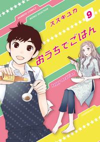 おうちでごはん (9)-電子書籍