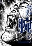 腕 ~駿河城御前試合~ 4巻-電子書籍