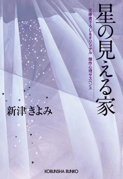 星の見える家-電子書籍