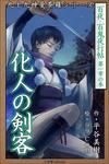 九十九神曼荼羅シリーズ 百夜・百鬼夜行帖3 化人の剣客-電子書籍