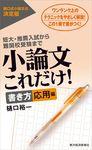 小論文これだけ!書き方応用編―短大・推薦入試から難関校受験まで-電子書籍
