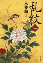 乱紋(文春文庫)