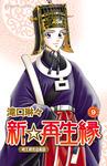 新☆再生縁-明王朝宮廷物語- 9-電子書籍