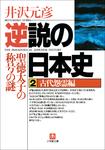 逆説の日本史2 古代怨霊編/聖徳太子の称号の謎-電子書籍