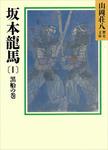 坂本龍馬(1) 黒船の巻-電子書籍