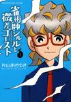 雀術師シルルと微差ゴースト (1)-電子書籍