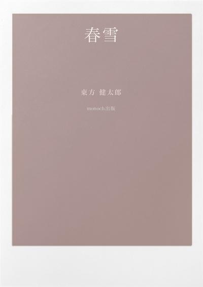 春雪-電子書籍