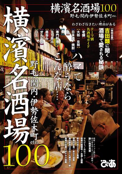 横濱名酒場100-電子書籍