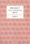 東京の空の下オムレツのにおいは流れる-電子書籍