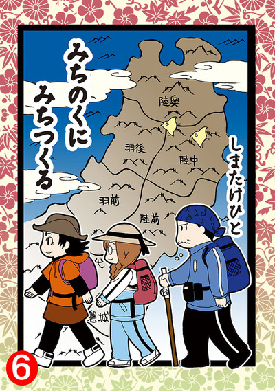 みちのくに みちつくる 分冊版 / 6-電子書籍