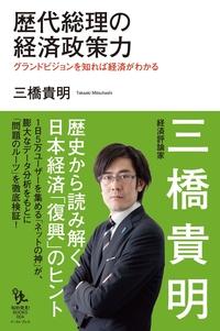 歴代総理の経済政策力-電子書籍